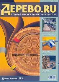 журнал дерево